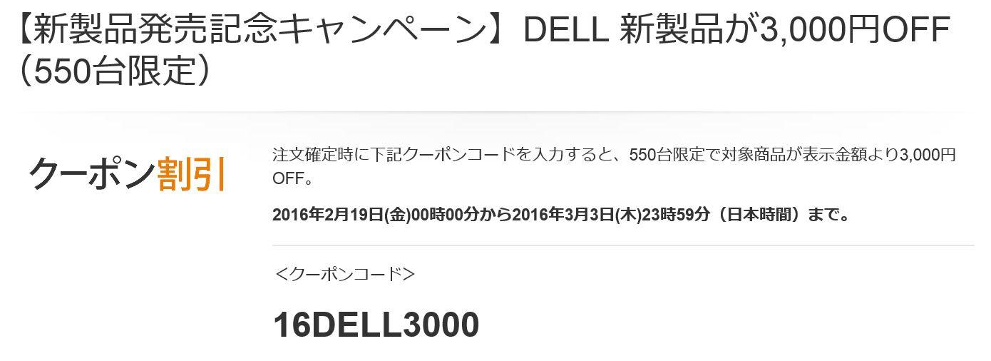 Amazon DELLパソコン 割引クーポン