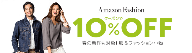 Amazon割引クーポン