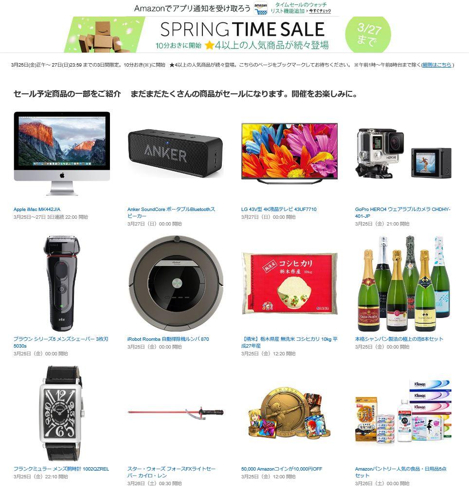 Amazon Springタイムセール