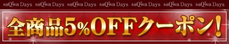 saQwa(サクワ)ネットショッピング