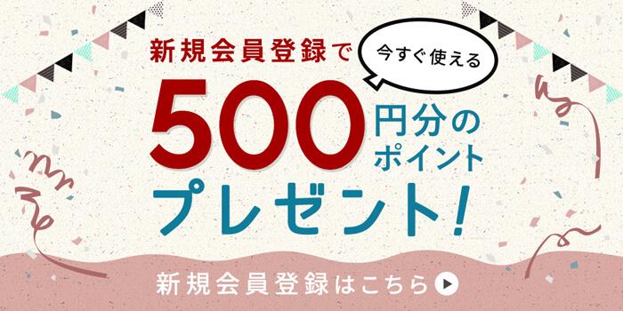 生活雑貨新規会員登録キャンペーン