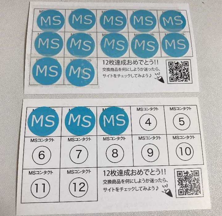 MSコンタクトポイント制度