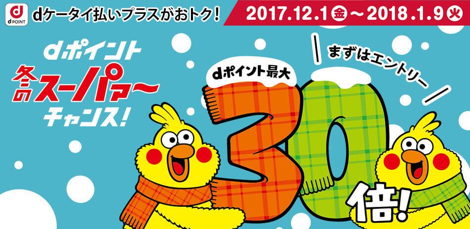 タカシマヤファッションスクエアdポイントキャンペーン