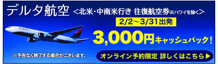 H.I.S.(エイチアイエス) 航空券割引セール