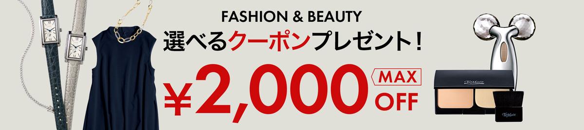dinos(ディノス)2,000円割引クーポンキャンペーン