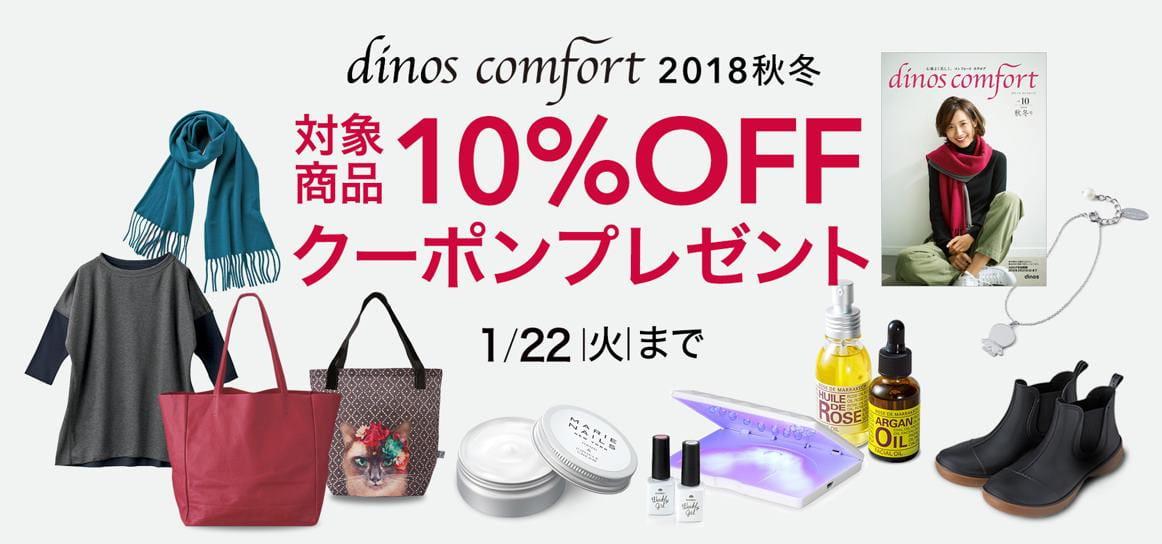dinos(ディノス)10%割引クーポンキャンペーン