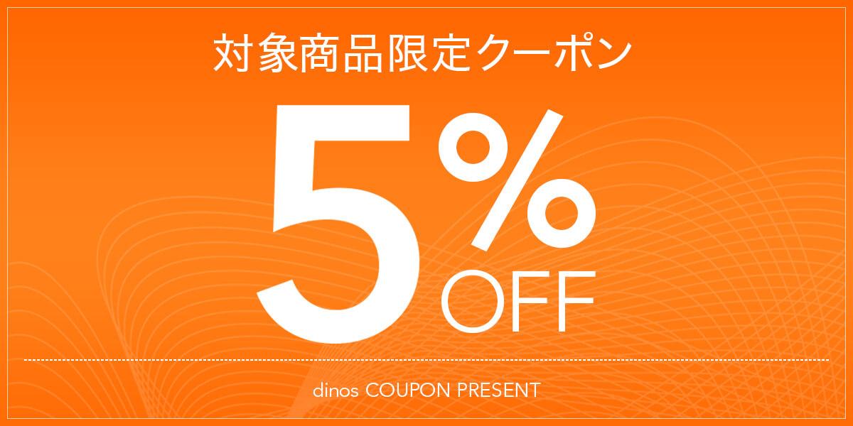 dinos(ディノス)5%割引クーポンキャンペーン