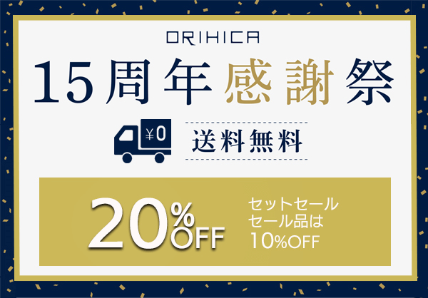 オリヒカ20%OFFクーポン