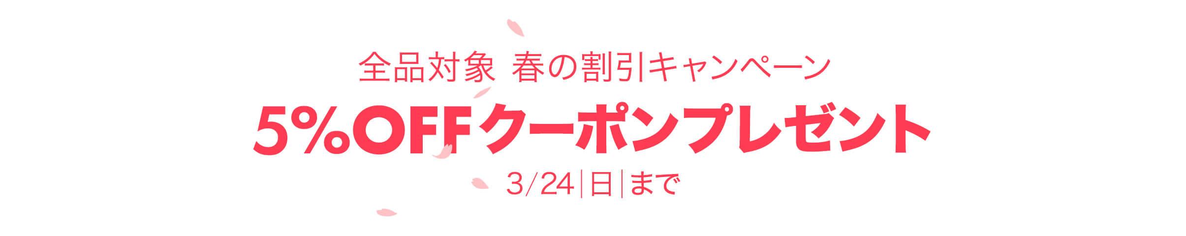 dinos(ディノス)1,500円割引クーポンキャンペーン