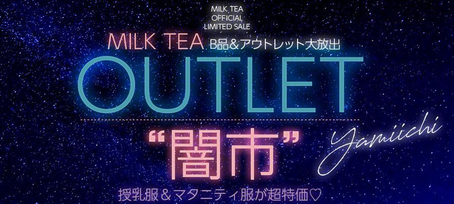 ミルクティー(Milk tea)アウトレットセール