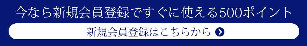 ミルクティー新規会員キャンペーン