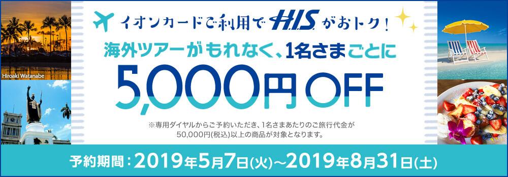 H.I.S.(エイチアイエス) クーポン