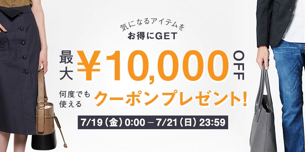 SANYO iStore 10,000円割引クーポン