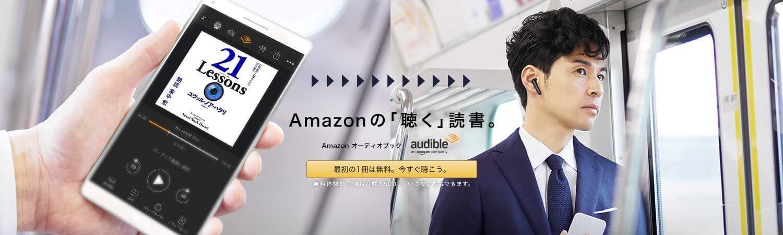 Amazon Audibleキャンペーン