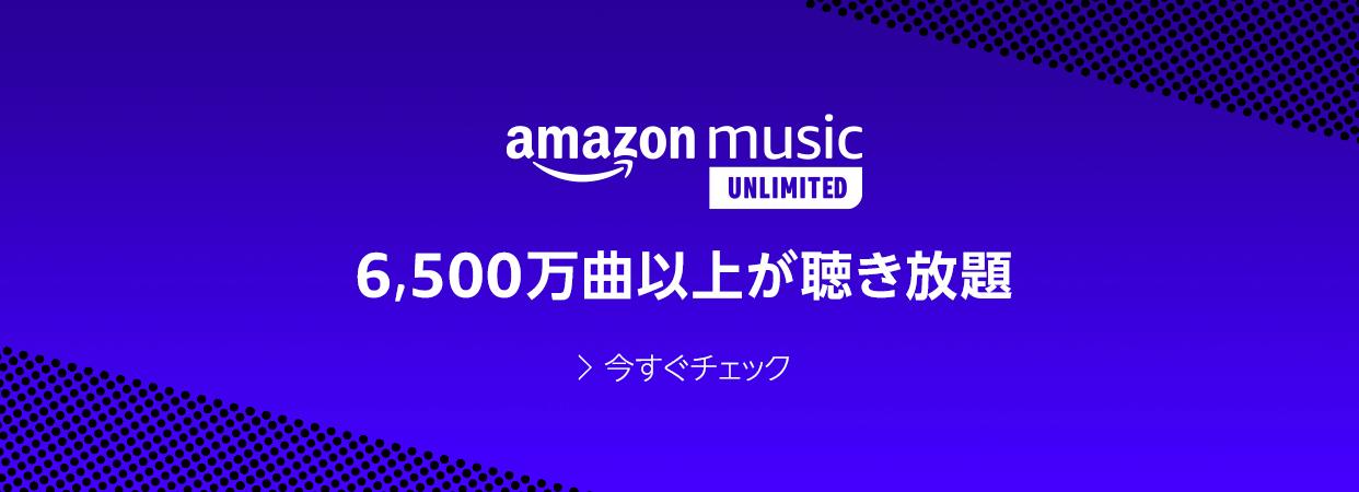 Amazon 3か月プレゼントキャンペーン