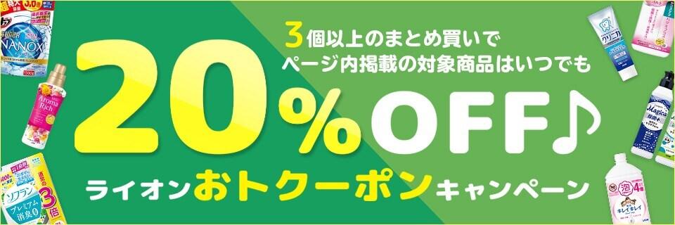 楽天24 10%割引クーポン