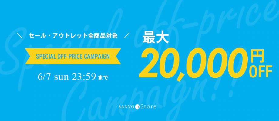 SANYO iStore 20,000円割引クーポン