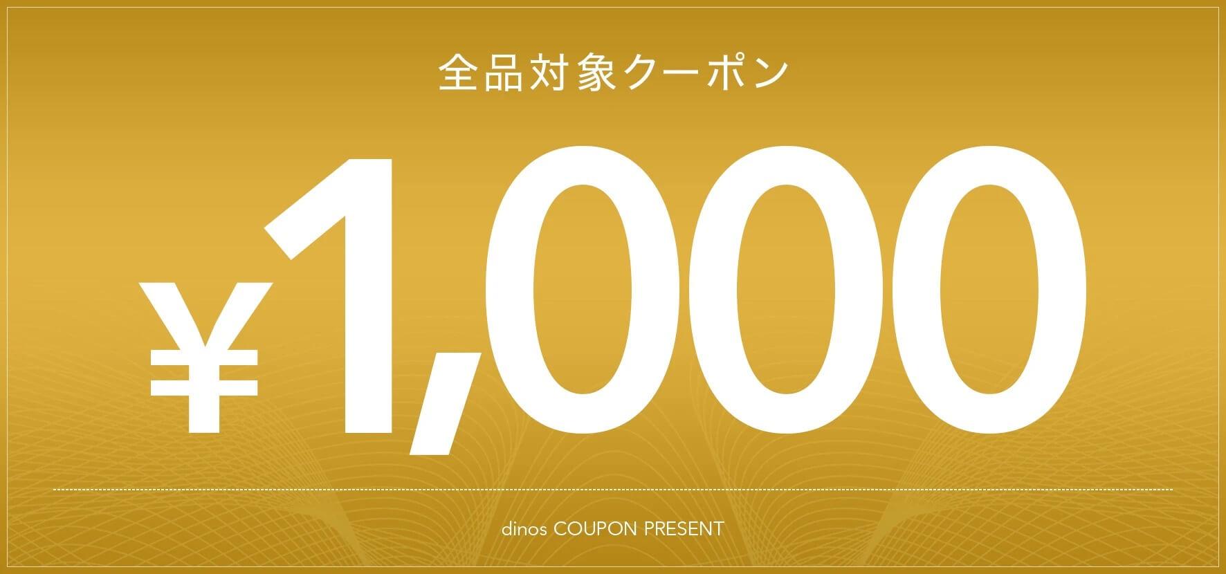 dinos(ディノス)1,000円割引クーポンキャンペーン