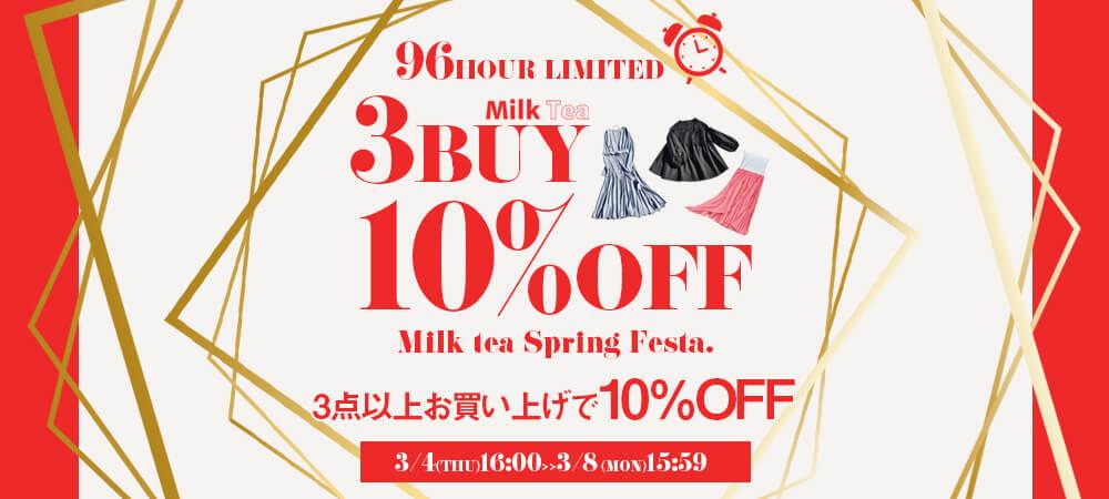 ミルクティークーポンキャンペーン